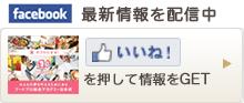 フードプロ facebookページ